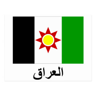 Iraq Flag with Name in Arabic (1959-1963) Postcard