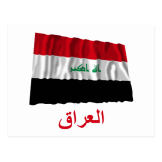 Iraq Waving Flag with Name in Arabic Postcard