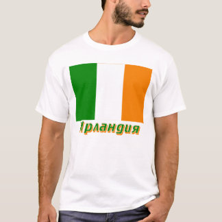 Ireland Flag with name in Russian T-Shirt