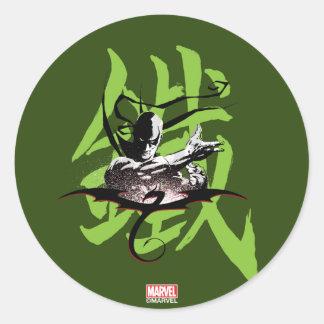 Iron Fist Chinese Name Graphic Classic Round Sticker