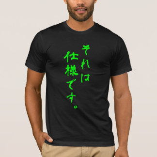 """""""Is that specification.""""It's not a bug and it's a T-Shirt"""