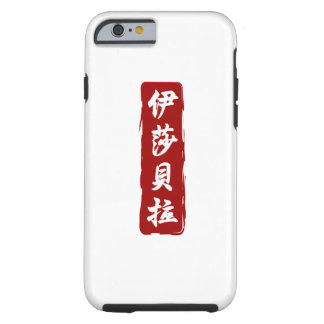 Isabella Translated to Beautiful Chinese Glyphs Tough iPhone 6 Case