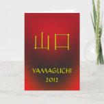 Yamaguchi Monogram Birthday Card