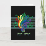 Clef Bouquet Thank You in Hebrew Card