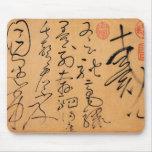 Zi Xu Tie (自叙帖)by Huai Su(怀素) Mouse Pad