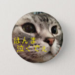 "The show can badge ""ho it is the ma it cries pinback button"