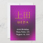 Ueda Monogram Invite
