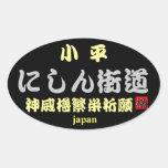 Herring highway! Kodaira < God dignity tower Yutak Oval Sticker