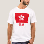 Hong Kong Flag with Name in Chinese T-Shirt
