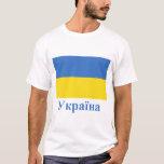 Ukraine Flag with Name in Ukrainian T-Shirt