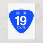 National highway 19 (body how your 19 u) postcard