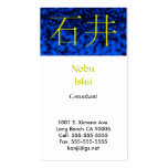 Ishii Monogram Double-Sided Standard Business Cards (Pack Of 100)