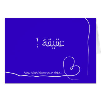 Islam Aqiqah Arabic birth congratulation baby card