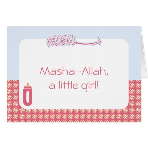 Islam Aqiqah congratulation muslim baby bottle Greeting Card