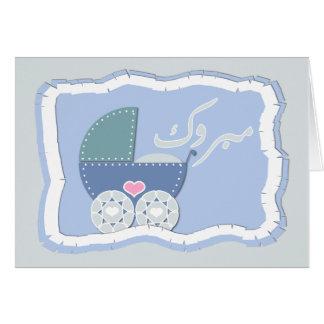 Islam Aqiqah congratulation muslim baby buggy Greeting Card