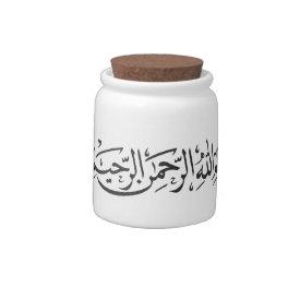 Islam Bismillah Arabic calligraphy Muslim Candy Dish at Zazzle