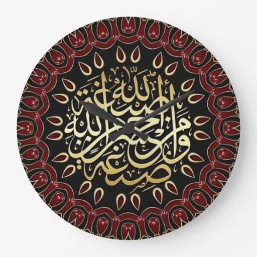 Islam Blessings Gold Calligraphy Wall Clock