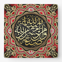 Islam Blessings Red Gold Calligraphy Wall Clock
