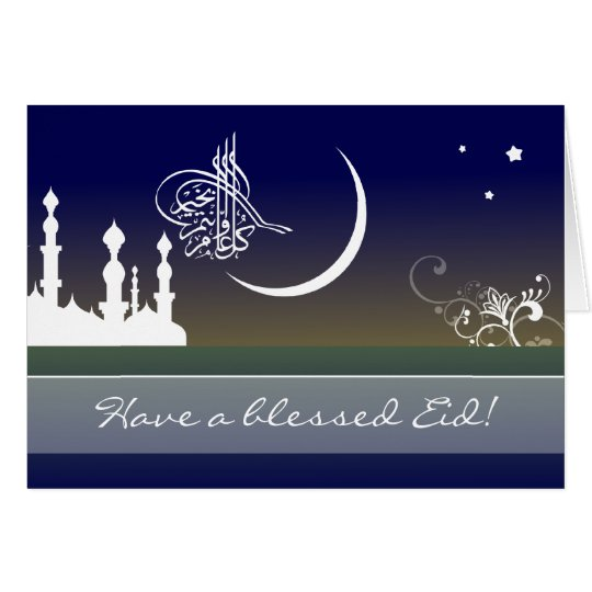 Islam Eid kareem mubarak Arabic mosque greeting Card