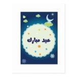 islamic0005 post cards