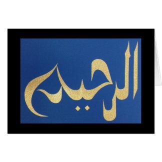 Islamic 99 Names of Allah Muslim Card