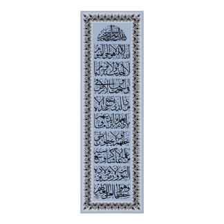 Islamic Amulet Conjuration  protective Ayatalkursi Posters