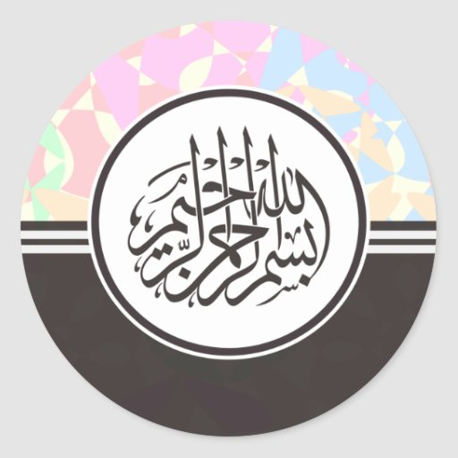 islamic basmallah bismillah arabic calligraphy classic round sticker zazzle. Black Bedroom Furniture Sets. Home Design Ideas