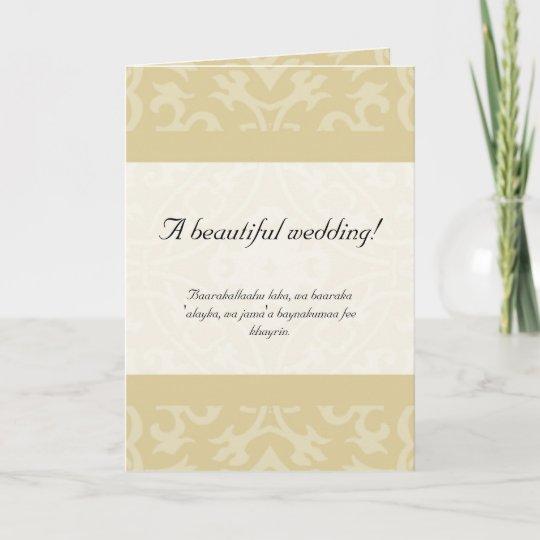 Islamic Beige Dua Congratulations Wedding Card Zazzle Com