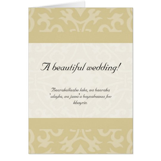 Ic Beige Dua Congratulations Wedding Card