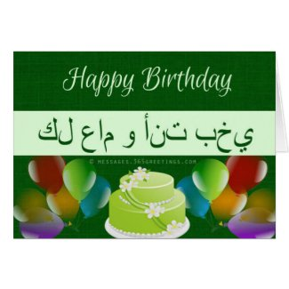 Islamic Birthday Wishes Messages Greetings And Jpg 325x325 Happy Arabic