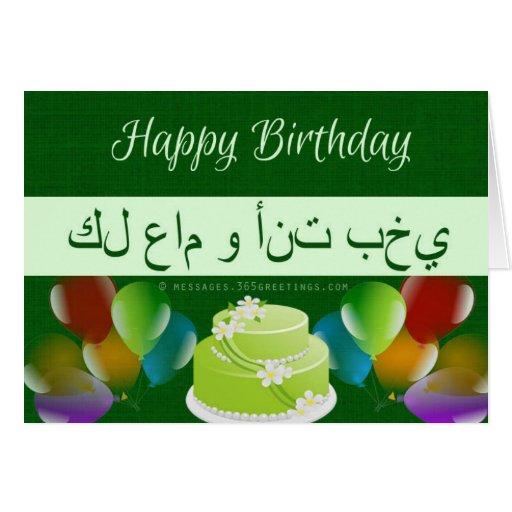 Birthday Wishes For Wife In Islamic Way ~ Islamic birthday card zazzle