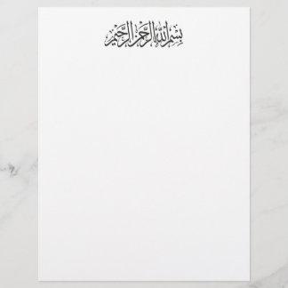 Islamic Bismillah Arabic Muslim calligraphy