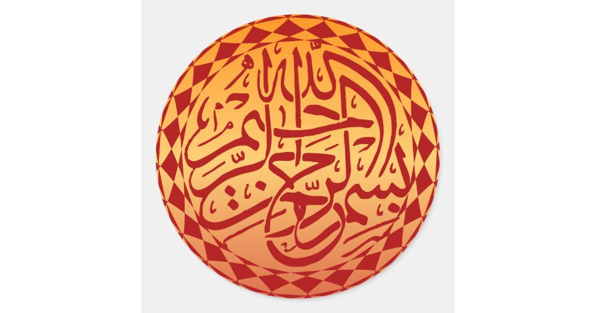 islamic bismillah basmallah arabic calligraphy classic round sticker. Black Bedroom Furniture Sets. Home Design Ideas