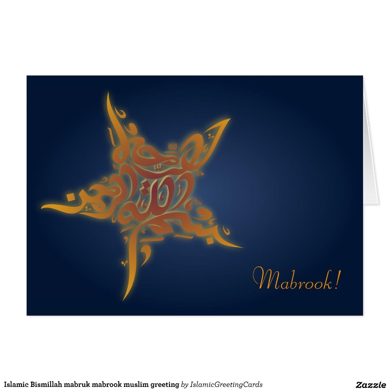 Bismillah Al Rahman Al Rahim With Meaning