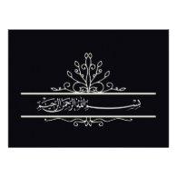 Islamic black floral islam wedding invitation