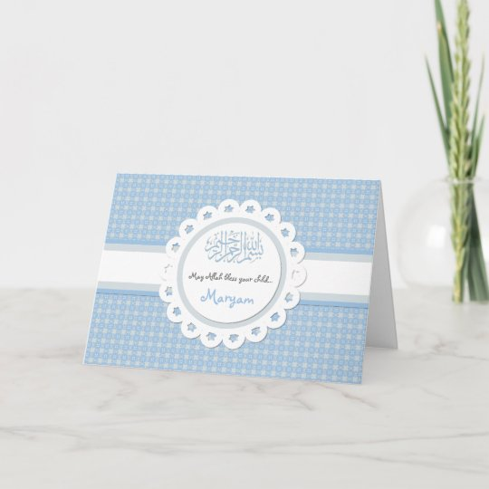 Islamic blue aqeeqah baby birth congratulation card zazzle islamic blue aqeeqah baby birth congratulation card m4hsunfo