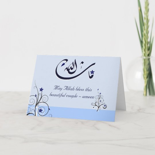 Islamic Blue Mashaallah Congrats Wedding Card Zazzle Com
