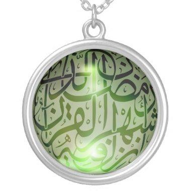 ������� ������� ������� islamic_calligraphy_crystal_necklace-p177313871546243488x2u7m_380.jpg