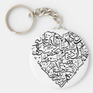 Islamic Calligraphy Keychain
