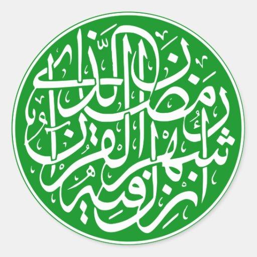 islamic calligraphy sticker zazzle