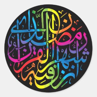 Islamic Calligraphy Classic Round Sticker