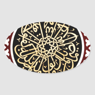Islamic calligraphy written on the ceiling oval sticker