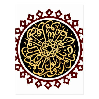 Islamic calligraphy written on the ceiling postcard