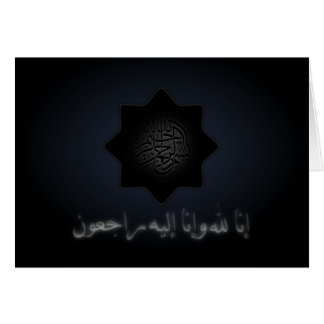Islamic condolences sympathy inna lillah star greeting card