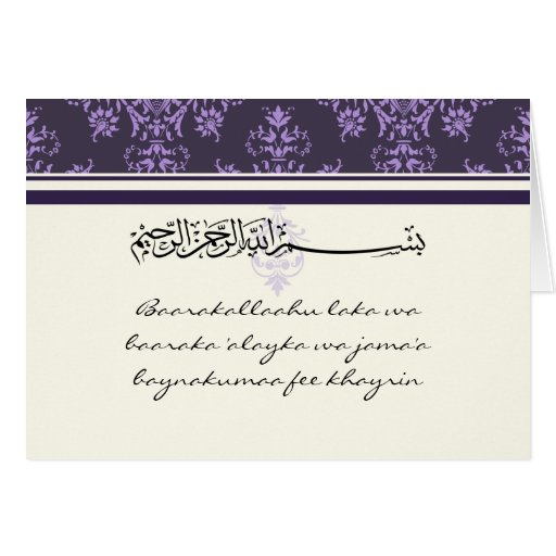 Wedding Wishes For Muslim: Islamic Congratulations Wedding Damask Card Dua