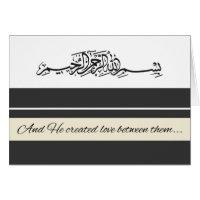 Islamic congratulations wedding marriage dua pray card