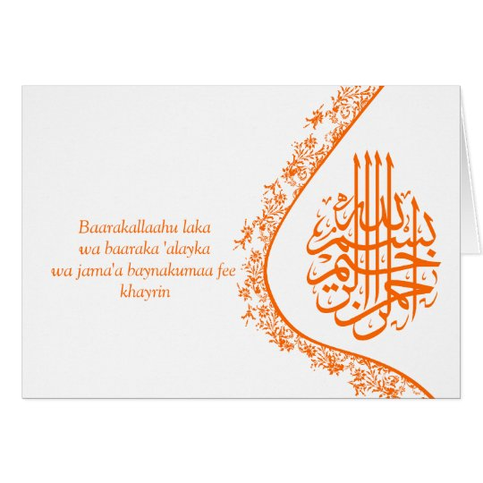 Ic Damask Dua Congratulations Wedding Card
