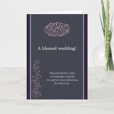 Islamic flower dua congratulations wedding card by Cammily