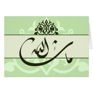 Islamic green mashaAllah congrats wedding card