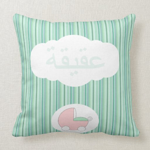 Baby Gifts For Muslim : Islamic islam aqeeqah baby name aqiqah muslim pillow zazzle